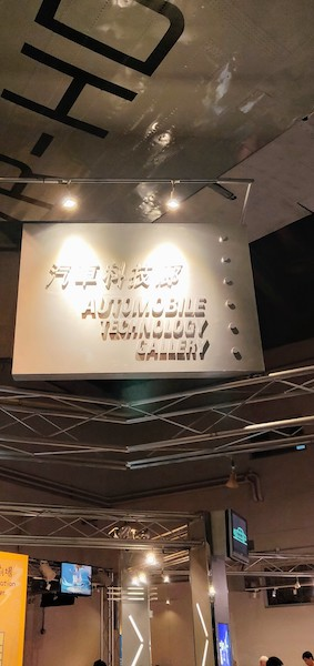 @Automobile Technology Gallery