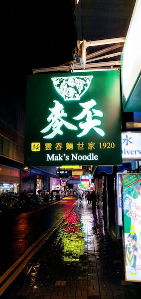 Mak's Noodles at Tsim Sha Tsui